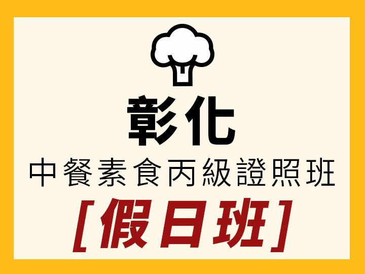 中部餐飲-中餐素食丙級證照保證班(假日班)