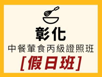 中部餐飲-中餐葷食丙級證照保證班(假日班)