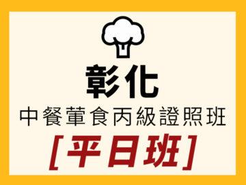 中部餐飲-中餐葷食丙級證照保證班(平日班)