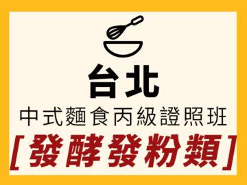 北北基-中式麵食丙級證照班(發酵發粉類)
