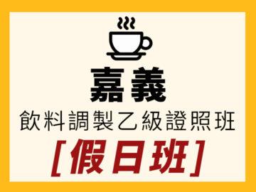 雲嘉南-飲料調製乙級證照-假日班
