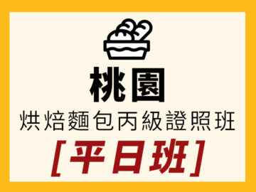 桃竹苗-烘焙麵包丙級證照-平日班