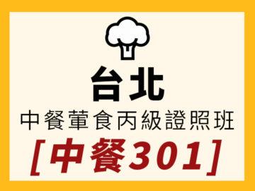 北北基-中餐葷食烹調丙級證照-301題組