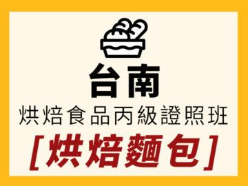 雲嘉南-烘焙麵包丙級證照班