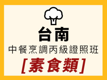 雲嘉南-素食中餐烹調丙級證照班