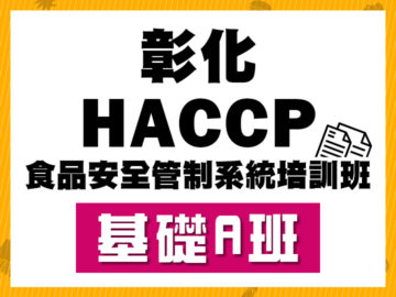 彰化餐飲-HACCP食品安全管制系統培訓-基礎班