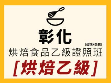 中部餐飲-烘焙乙級證照班(蛋糕麵包)